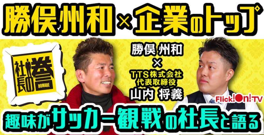 『Flick!On!TV』勝俣州和さんMCの人気番組『社長の誉』に出演