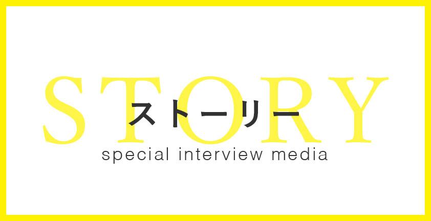 「ストーリー」に弊社代表の山内のインタビューが掲載