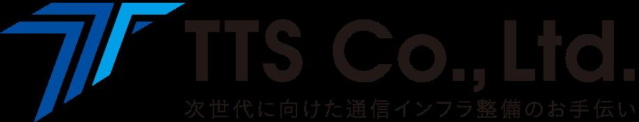 TTS株式会社