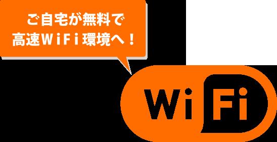 ご自宅が無料で高速Wifi環境へ!