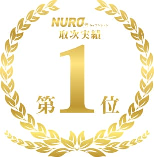 TTS株式会社はNURO光forマンション取次実績No1